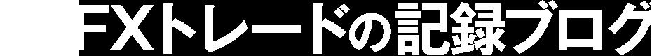 システムトレードの比較研究ブログ│EA自動売買(システムトレード)2年生!